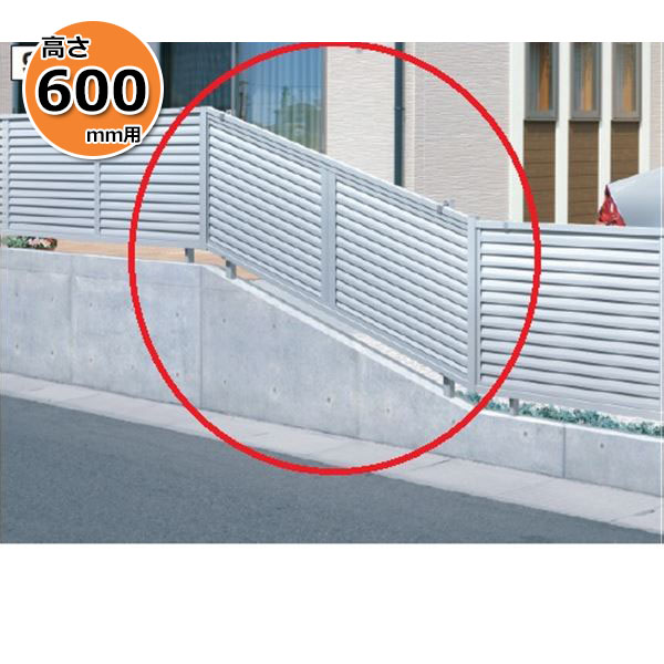 三協アルミ 豊富なデザインとお求めやすさが魅力 カムフィX9K型 フェンス本体 2006 傾斜地用 柵 H600 お得なキャンペーンを実施中 三協立山アルミ ルーバータイプ 目隠し アルミフェンス 売り込み