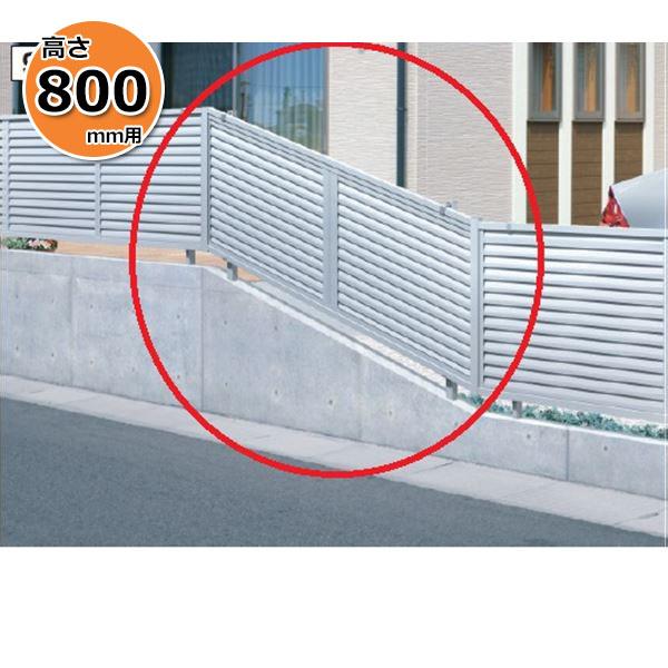 三協アルミ カムフィX9K型 フェンス本体 2008 傾斜地用 ルーバータイプ 『目隠しルーバー アルミフェンス 柵 高さ H800mm用』