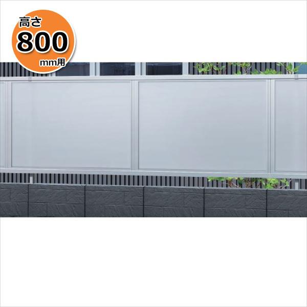 三協アルミ カムフィX14N型 フェンス本体 2008 ポリカ目隠しタイプ 『アルミフェンス 柵 高さ H800mm用』