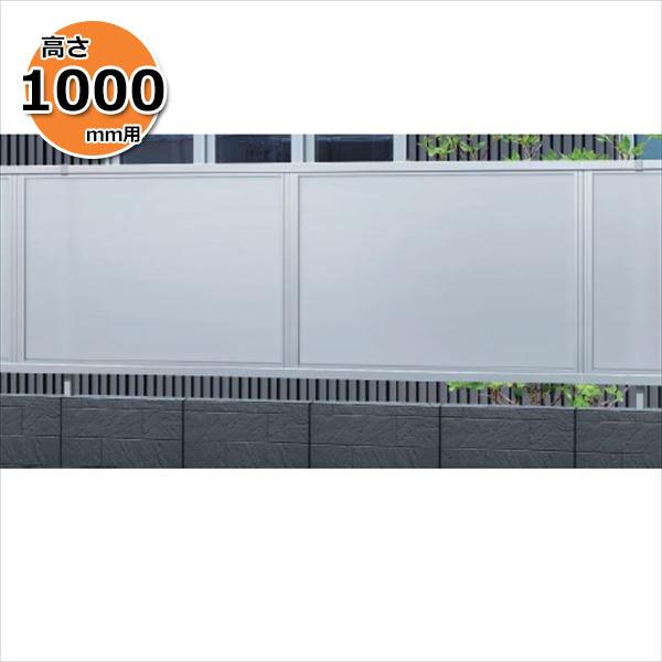 三協アルミ カムフィX14N型 フェンス本体 2010 ポリカ目隠しタイプ 『三協立山アルミ アルミフェンス 柵 採光パネル H1000』