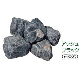 東洋工業 クラッシュロック ラージサイズ (粒径約120~180mm) 1袋(3~7個入り) *約20kg分 『(TOYO) トーヨー』 アッシュブラック