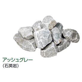 東洋工業 クラッシュロック スモールサイズ (粒径約90~120mm) 1袋(8~16個入り) *約20kg分 『(TOYO) トーヨー』 アッシュグレー