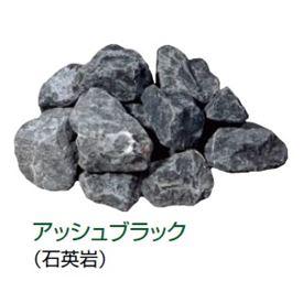東洋工業 クラッシュロック スモールサイズ (粒径約90~120mm) 1袋(8~16個入り) *約20kg分 『(TOYO) トーヨー』 アッシュブラック