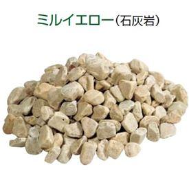 東洋工業 ミルストーン (粒径約20~40mm) 1袋 *約18kg分 『(TOYO) トーヨー』 ミルイエロー