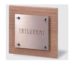 福彫 タード TAD-2 『表札 サイン 戸建』