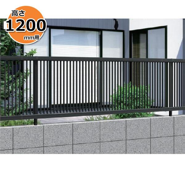 三協アルミ エクモアX2型 フェンス本体 2012 フリー支柱タイプ 『アルミフェンス 柵 高さ H1200mm用』