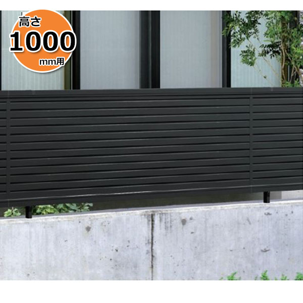 三協アルミ エクモアX5型 フェンス本体 2010 フリー支柱タイプ 『アルミフェンス 柵 高さ H1000mm用』