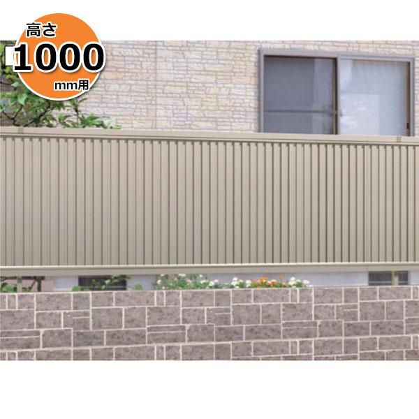 三協アルミ エクモアX6型 フェンス本体 2010 フリー支柱タイプ 『アルミフェンス 柵 高さ H1000mm用』