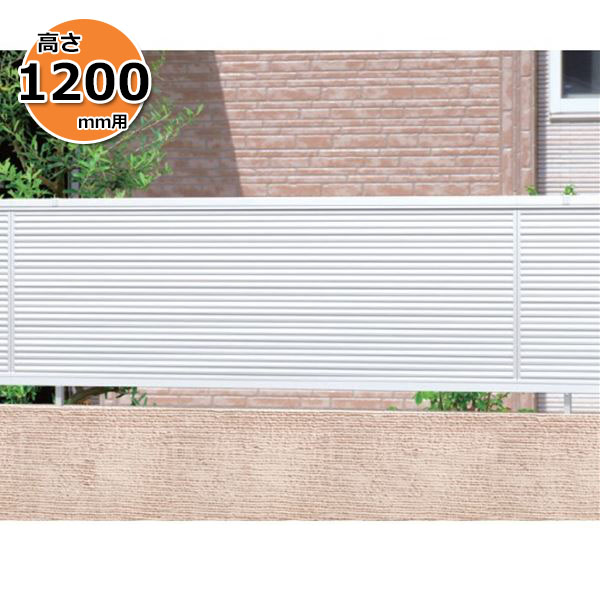 三協アルミ エクモアX8型 フェンス本体 2012 フリー支柱タイプ 『目隠しルーバー アルミフェンス 柵 高さ H1200mm用』