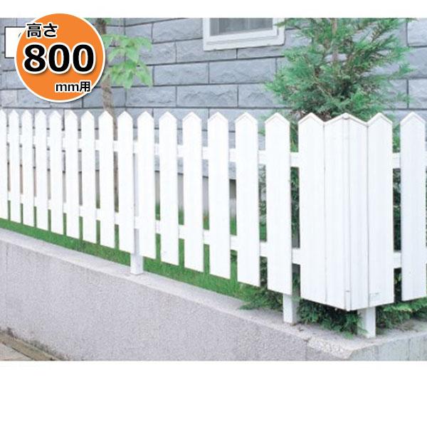 三協アルミ ララミー2型 フェンス本体 2008 フリー支柱タイプ 『アルミフェンス 柵 高さ H800mm用』