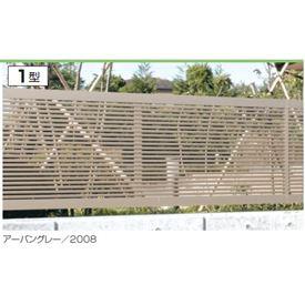 三協アルミ ニュービラフェース1型 フェンス本体 フリー支柱タイプ 2012 『アルミフェンス 柵 高さ H1200mm用』