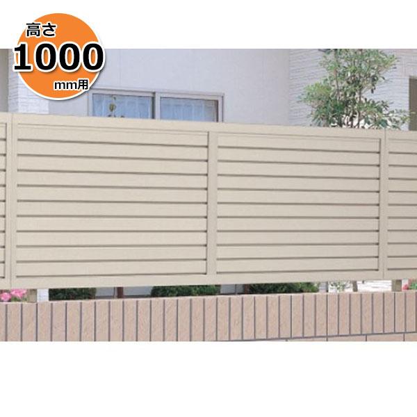 三協アルミ エクモアZ5型 フェンス本体 フリー支柱タイプ 2010 『アルミフェンス 柵 高さ H1000mm用』