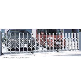 三協アルミ エクモアL 37S キャスタータイプ 形材仕様 片開きセット NGD-L 『カーゲート 伸縮門扉』