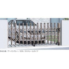 三協アルミ エクモアM 29DO キャスタータイプ 形材仕様 片開き親子セット NGD-M 『カーゲート 伸縮門扉』