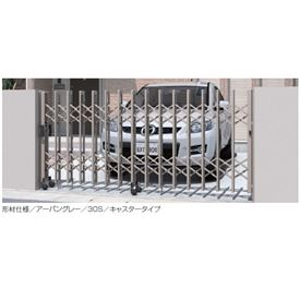 三協アルミ エクモアH H14 13S キャスタータイプ 形材仕様 片開きセット NGD-HH 『カーゲート 伸縮門扉』