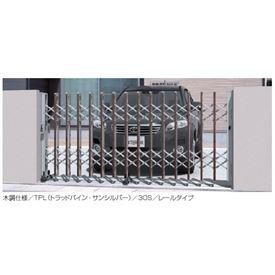 三協アルミ エクモアH H14 56DO キャスタータイプ 木調仕様 片開き親子セット NGD-HH 『カーゲート 伸縮門扉』