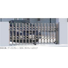 三協アルミ エクモアH 20S キャスタータイプ 形材仕様 片開きセット NGD-H 『カーゲート 伸縮門扉』