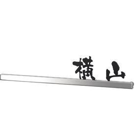 丸三タカギ スマイル シュランク SK-R2 『表札 サイン 戸建』