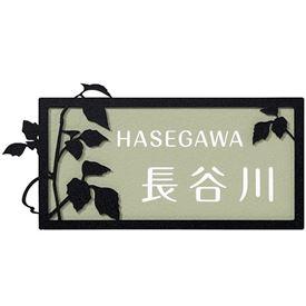 丸三タカギ スマイル キャンバス CV-B2 『表札 サイン 戸建』