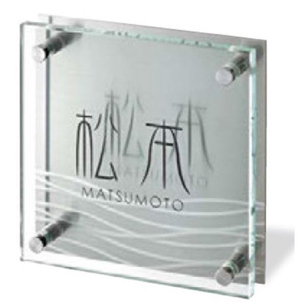 美濃クラフト シャイン+ガラス ウェーブライン GP-92 『表札 サイン 戸建』