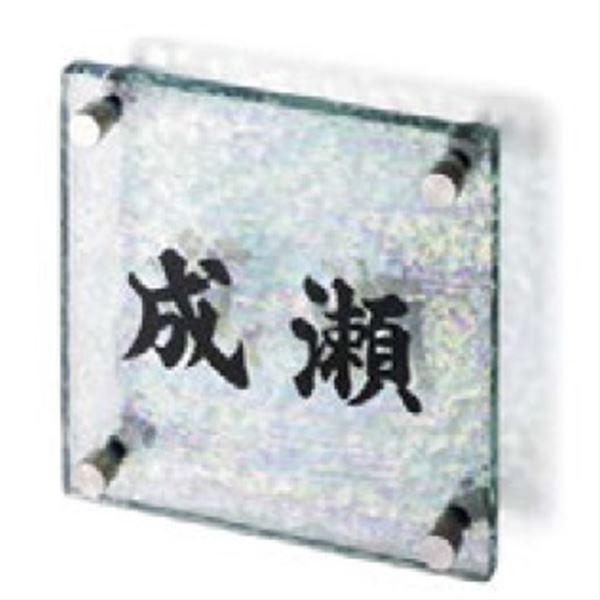 美濃クラフト ラスターガラス GX-83 『表札 サイン 戸建』