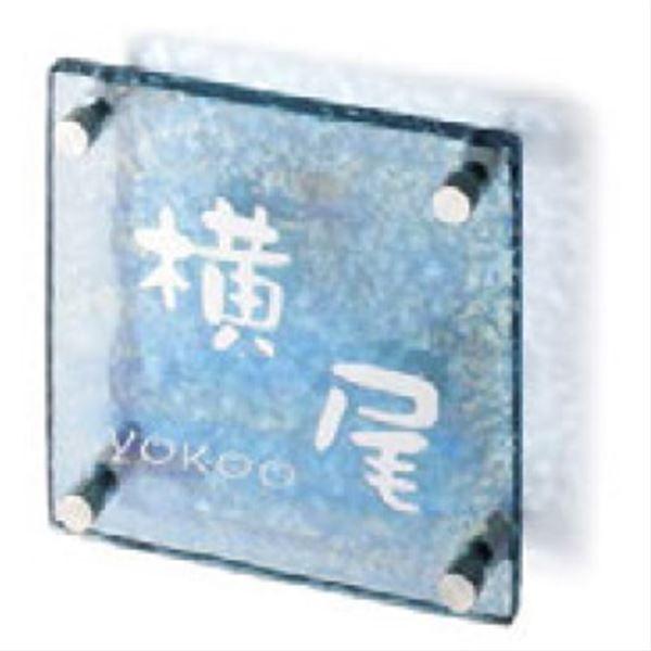 美濃クラフト ラスターガラス GX-85 『表札 サイン 戸建』