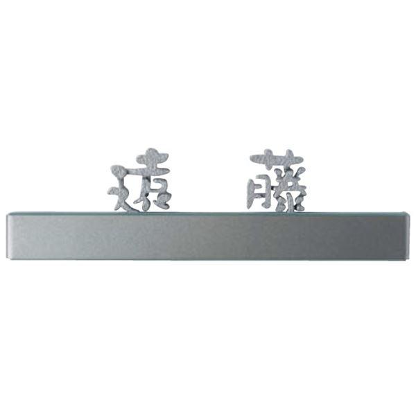 美濃クラフト 鋳物文字+LED 『漢字』 CL-1(名字のみ) 『表札 サイン 戸建』