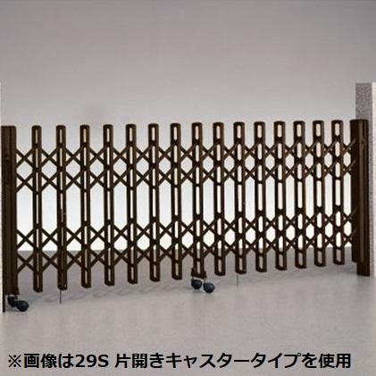港製器工業 ミナト伸縮門扉 MR2型 29S キャスタータイプ H:1200 片開きセット MR2 『カーゲート 伸縮門扉』