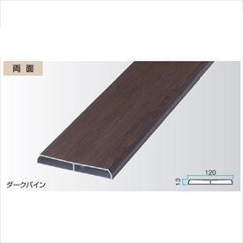タカショー エバーアートウッド部材 アルミラウンド板 120両面 13×120×L4000mm 『外構DIY部品』