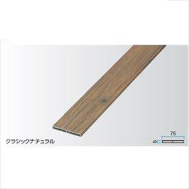 タカショー エバーアートウッド部材 アルミ部材 8×75 8×75×L3700mm 『外構DIY部品』