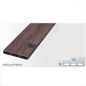 タカショー エバーアートウッド部材 アルミ平板 20×150角 20×150×L4000mm 『外構DIY部品』