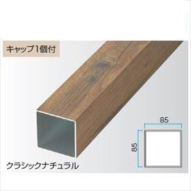 タカショー エバーアートウッド部材 アルミ角柱 85角 85×85×L2400mm (キャップ1個付) 『外構DIY部品』 ウッドカラー