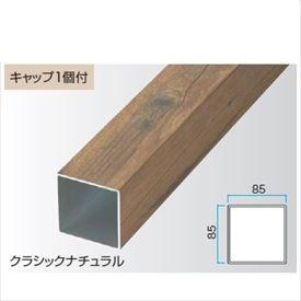 タカショー エバーアートウッド部材 アルミ角柱 85角 85×85×L3000mm (キャップ1個付) 『外構DIY部品』 ウッドカラー
