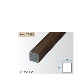 タカショー エバーアートウッド部材 e-ART WOODフェンス専用柱 H1500用 75×75×L2000 『外構DIY部品』