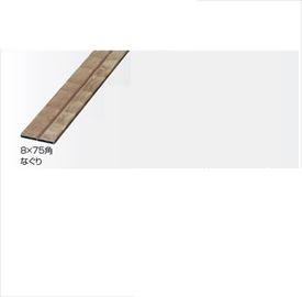 タカショー エバーアートウッド部材 アルミ平板 8×75角 『外構DIY部品』