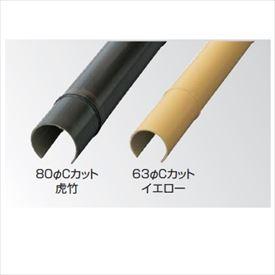 タカショー 合成竹垣材料 エコ竹Cカット(虎竹) L3660mm 80径 ABC-80T 『ガーデニングDIY部材』 #53437100