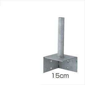 タカショー 人工竹垣材料 ステンベースプレート 15cm(ブロック・コーナー用) SCB-05 『ガーデニングDIY部材』