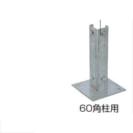 タカショー 人工竹垣材料 ステンベースプレート(コーナー用) 60角柱用 SBN-60C 『ガーデニングDIY部材』