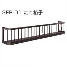 YKKAP フラワーボックス3FB たて格子 高さH300 幅7312mm×高さ300mm 3FB-7303A-01