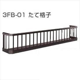YKKAP フラワーボックス3FB たて格子 高さH500 幅1950mm×高さ500mm 3FBS-1905-01