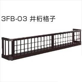 YKKAP フラワーボックス3FB 井桁格子 高さH500 幅2905mm×高さ500mm 3FBS-2905-03