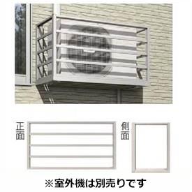 YKKAP エアコン室外機置き 2台用 正面:横格子 側面:なし(枠のみ) 関東間 JFB-1806-02-N