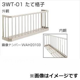 YKKAP 手すり 3WT たて格子 幅3676mm×高さ900mm 3WT-34709-01