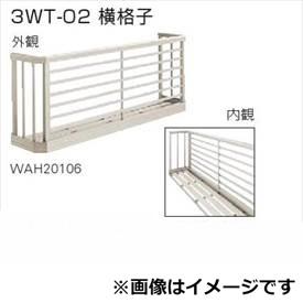 YKKAP 手すり 3WT 横格子 幅2767mm×高さ750mm 3WT-25607-02