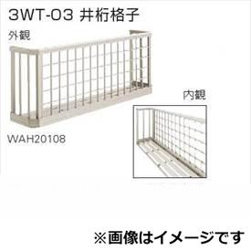 YKKAP 手すり 3WT 井桁格子 幅1950mm×高さ750mm 3WT-17607-03