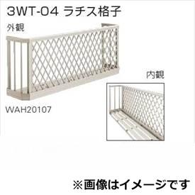 YKKAP 手すり 3WT ラチス格子 幅2767mm×高さ750mm 3WT-25607-04