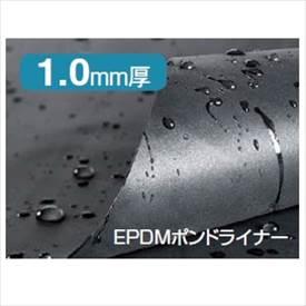 タカショー ウォーターガーデン ライナーシリーズ EPDMポンドライナー ICB-0609 『ガーデニングDIY部材』