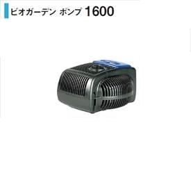 タカショー ウォーターガーデン ビオガーデン ポンプ 1600 #50Hz・60Hz共用 IAA-06BP 『ガーデニングDIY部材』