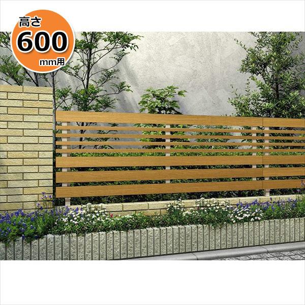 YKKAP ルシアスフェンスH04型 本体 T60 木調カラー 『アルミフェンス 柵 木目 横板格子・細横格子 H600 HFE-H04』