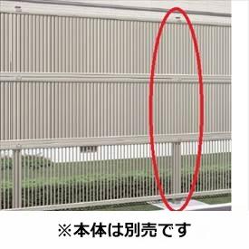 三協アルミ 多段支柱 エクモアX用 3段施工用 H28 フリー支柱タイプ 『アルミフェンス 柵』